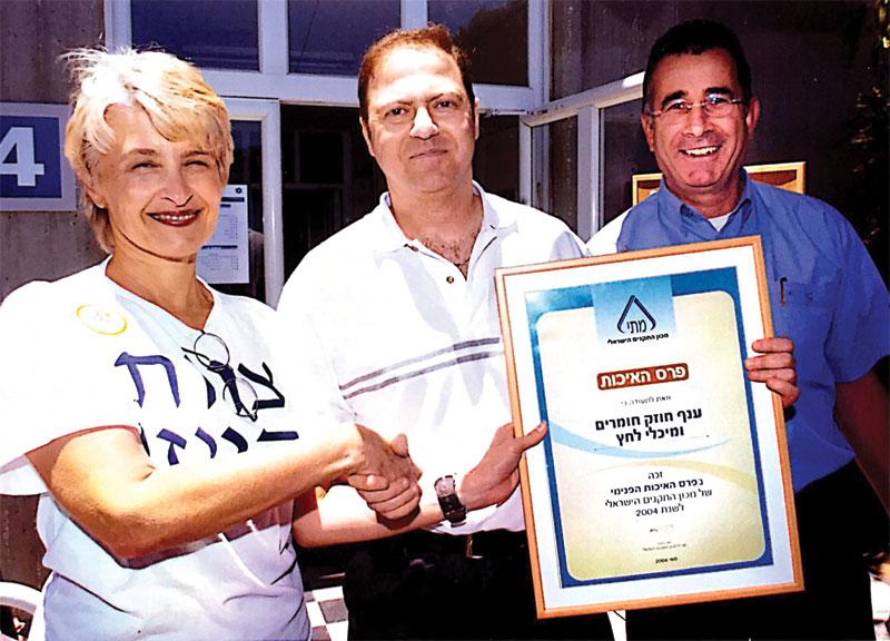 זכיה בפרס האיכות במכון התקנים הישראלי