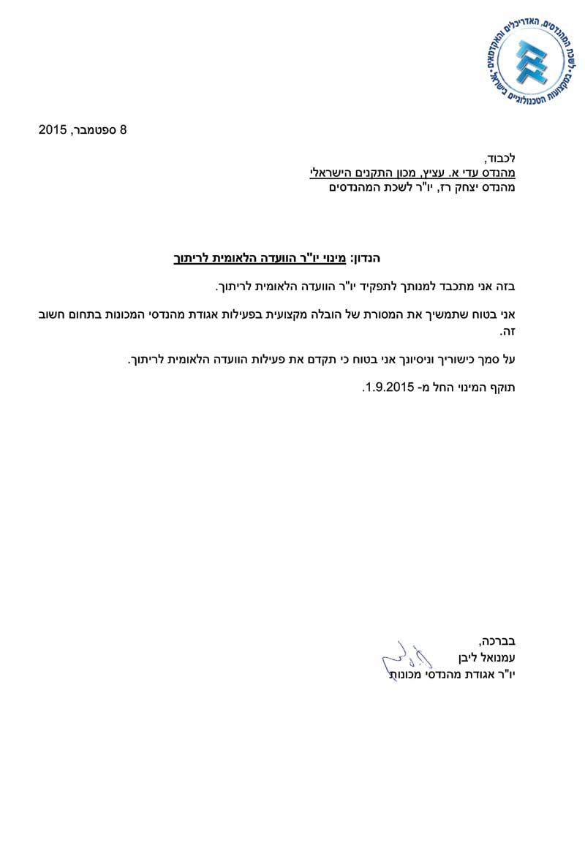 """מינוי ליו""""ר הוועדה הלאומית לריתוך בישראל- קדנציה שנייה."""