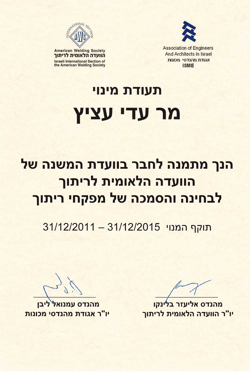 An appointment as a member in the Israeli Committee for Teating and Certification of Welding Inspectors