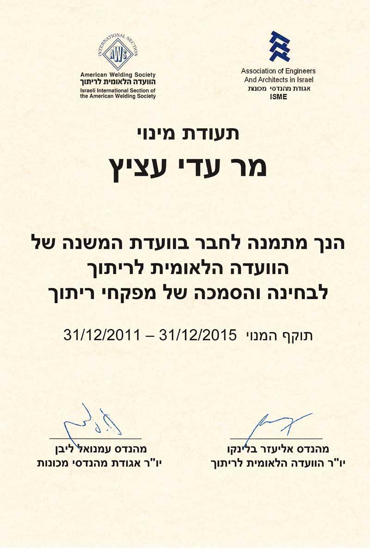 כתב מינוי כחבר בוועדת המשנה לבחינה והסמכה של מפקחי ריתוך