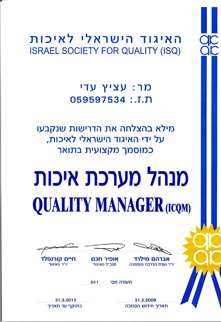 Quality System's Manager