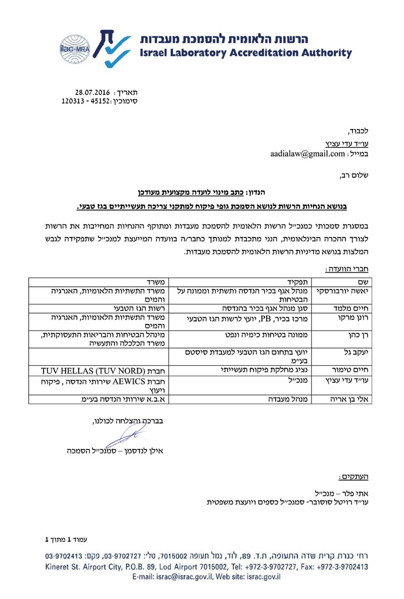 An appointment as a committee memeber in the Israeli Laboratory Accreditation Authority for Natural gas